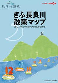 ぎふ長良川散策マップ