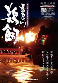 長良川鵜飼(宿泊プラン・日帰りプラン)