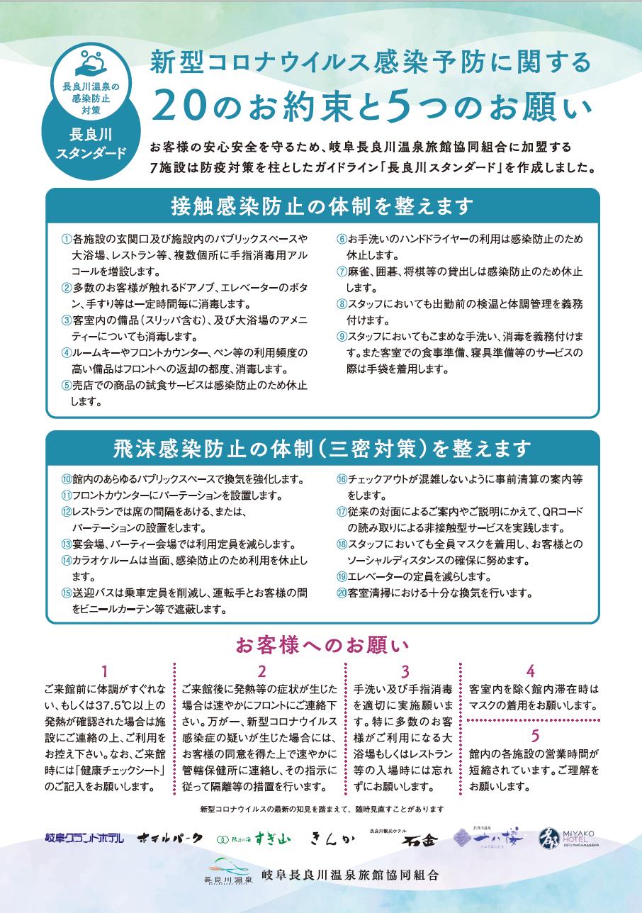 長良川温泉の防疫対策ガイドライン