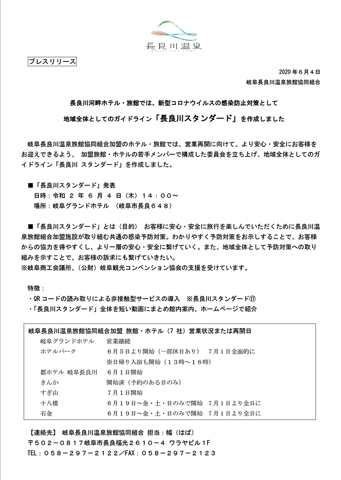 長良川スタンダード プレスリリース