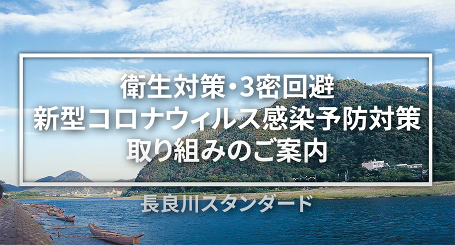 長良川スタンダード