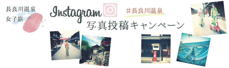 Instagram写真投稿キャンペーン