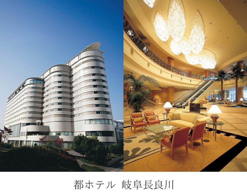 都ホテル 岐阜長良川