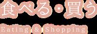食べる・買う Eating & Shopping